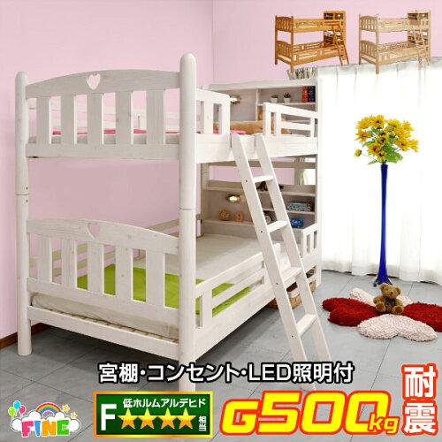耐震 2段ベッド 二段ベッド 宮付き ファイン (宮棚 コンセント LED 照明 エコ塗装...