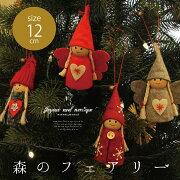 ノルディック フェアリー クリスマス オブジェ インテリア オシャレ デコレーション ディスプレイ ショップ