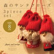 ノルディック サンタクローズ クリスマス オブジェ サンタクロース インテリア オシャレ デコレーション ディスプレイ ショップ