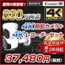 防犯カメラ セット 屋外 4K 830万画素 超高画質 防犯...