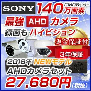 防犯カメラ 監視カメラ AHD140万画素【2016年モデル】【1/15〜1/20 9:59迄…