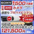 防犯カメラ 監視カメラ 屋外 送料無料 248万画素AHD防犯カメラ16台+AHD録画対応1TBHDDレコーダー 防水 暗視 日本語 遠隔監視 HD ハイビジョン