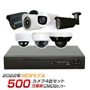 防犯カメラ 屋外 500万画素 家庭用 フルHD録画対応 HDDレコーダー+ 防犯カメラセット 1台から4台 AHD 監視カメラ 防水 暗視 日本語 遠隔監視 スマホ