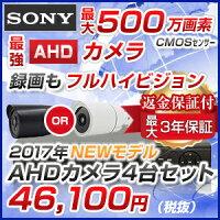 AHDカメラセット