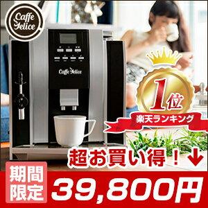 エスプレッソマシン 豆から挽ける 全自動エスプレッソメーカー【cafe felice】エスプレッソマシーン アイスコーヒー フラペチーノ