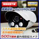 防犯カメラ SDカード 録画 100万画素 録画機不要で日本語マニュアル付き! 防水 暗視対応 屋外用