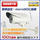 防犯カメラ ワイヤレス SDカード 100万画素 録画 屋外 監視カメラ 新モデル 限定ホワイト 防水・暗視対応 動体検知 人感センサー 小型 AP 2