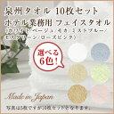 フェイスタオル 10枚セット日本製 泉州タオル200匁【6/...