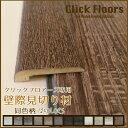 フローリング 床材 リフォーム DIYクリックフロアーズ専用見切り材壁際用 95cm