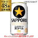 ビール 送料無料 サッポロ 生ビール黒ラベル 350ml 缶...