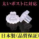 ピアス キャッチ ピアスキャッチ シリコン 花型 キャッチ 日本製 ピアス シリコンキャッチ …