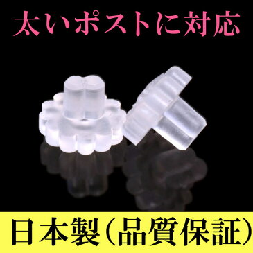 ピアス キャッチ ピアスキャッチ シリコン 花型 留め具 日本製 シリコンキャッチ ピアスキャッチャー 金属アレルギー対応 花びら