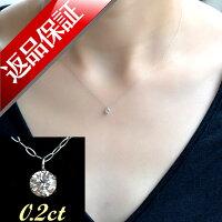 ダイヤモンドネックレス0.2カラット一粒プラチナPt900ペンダント1粒ダイヤレディースジュエリーネックレス