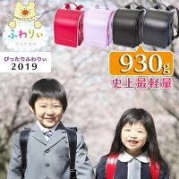 ふわりぃランドセル2019ぴったりふわりぃ男の子女の子日本製ふわりぃ史上最軽量クラリーノ