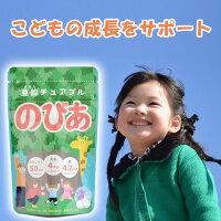 こども向け亜鉛チュアブルのびあ子供亜鉛サプリあえんサプリメント日本製ぶどう風味
