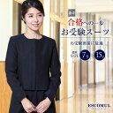 [2000円OFFクーポン]【お受験スーツ】ノーカラージャケ...
