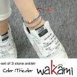 色違い・ペアでのご注文続出の人気アイテム♪ 【WAKAMI [ワカミ]】 ストーンアンクレット 3本セット トリコロール