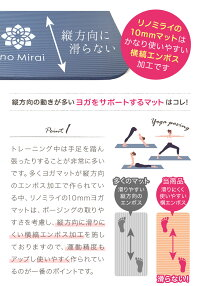 LinoMirai(リノミライ)ヨガマット10mm