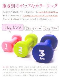 ダンベル1kg2個2個セットセットピンク重り筋トレ可愛いかわいいレディースコンパクト収納自宅女性女性向けエクササイズ小さめ小さいLMS91NH018