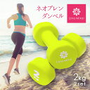 ネオプレンダンベル 2kg×2個セット(イエロー)エクササイズ 筋トレ シェイプアップ ダイエット 筋肉増強 ランニングの負荷 二の腕 痩せ 引き締め