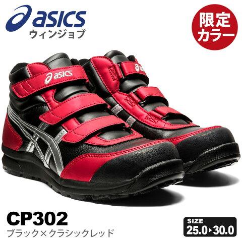 【最短即日出荷】 安全靴 アシックス ウィンジョブ CP302 ブラック×クラシックレッド 【限定カラー】 ハイカット 復刻版 安全スニーカー スニーカー セーフティーシューズ ベルトフィッティング 先芯入り FCP302 靴 【数量限定】