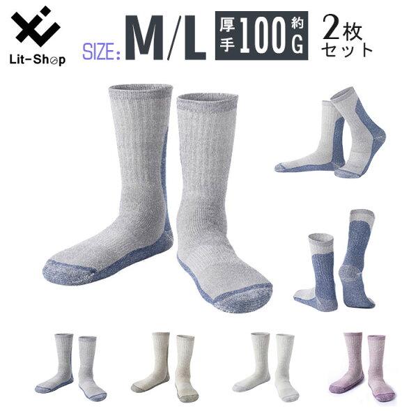 厚手ウール成分66%2足セットショートタイプ アウトドアソックス靴下ウールスポーツソックススニーカーレディースメ