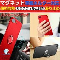 iPhoneケースiPhone8PLUSiPhone7ケース全面保護落下防止マグネット対応バンカーリング保護フィルム付属2点セット薄型軽量散熱放熱360度フルカバー車載ホルダーデスクスタンドシンプル強化ガラスフィルムアイフォン8アイフォン8プラスケースフルカバー