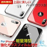 iPhoneXケースiPhone8iPhone7耐衝撃ガラスパネル薄型メッキハードバンパーガラスフィルム付きスリム2重構造クリアケースシンプルハードカバーおしゃれかっこいいブラックホワイトiPhoneXiPhone7アイフォンXアイフォンケースアイフォンカバー