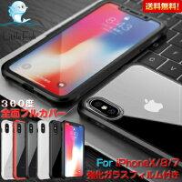 iPhoneケースiphoneXケースiphone8ケースiphone7ケース透明全面保護360度フルカバー強化ガラス3点セットクリアケースソフトバンパークリアパネル保護フィルム薄型軽量耐衝撃アイフォン8プラスアイフォンxケースiPhone8カバーフルカバースマホケース