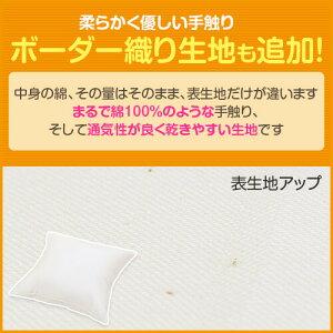 日本製で高品質「洗えるクッション中身・中材45×45cmサイズ」シリコンわた入り≪5個まで1個分の配送料≫【ヌードクッション】【洗濯】【国産】【背当て】【セアテ】【カバー用】