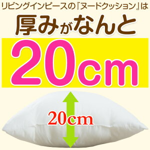 日本製で高品質「洗えるクッション中身・中材45×45cmサイズ」シリコンわた入り≪5個まで1個分の配送料≫【ヌードクッション】【洗濯】【国産】【背当て】【セアテ】【カバー用】