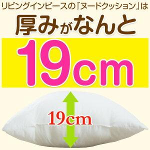 日本製で高品質「洗えるクッション中身・中材45×45cmサイズ」東レわた入り≪5個まで1個分の配送料≫【ヌードクッション】【洗濯】【国産】【背当て】【セアテ】【カバー用】
