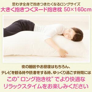 大きく抱きつくヌード抱き枕50×160cmサイズ(中材)東レ綿入り【ロング】【ロング抱き枕】【抱きまくら】【枕】【まくら】【中身】【中材】【大きい】
