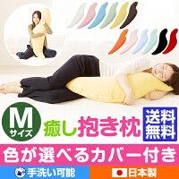 送料無料抱き枕癒し抱き枕Mサイズ105cm12色から選べるカバー付洗える日本製リラックスかわいい可愛い抱き枕だきまくら抱き枕まくら抱きまくらいびき横寝横向き