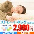 送料無料 ストレートネックわた枕 43×63cmサイズ 洗濯可能 安心の日本製