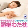 送料無料 ウォッシャブル頚椎わた枕 43×63cmサイズ 洗濯可能 安心の日本製 まくら 首 頚椎 頸椎 肩のお悩み ギフト プレゼント
