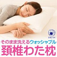 【送料無料】ウォッシャブル頚椎わた枕(東レわた入り)≪洗濯可能≫【まくら】【日本製】【国産】【頸椎】【頸つい】【頚つい】【支持】【サポート】【首】【快眠】【洗える枕】【ピロー】【pillow】