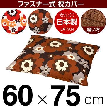 枕カバー 60×75cmの枕用 フフラ 綿100% ファスナー式 日本製 国産 枕カバー 枕 カバー 綿 100% 生地 ぶつぬいロック仕上げ