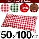 枕カバー 50×100cmの枕用 チェック 綿100% ファスナー式 日本製 国産 枕カバー 枕 カバー 綿 100% 生地 ぶつぬいロック仕上げ