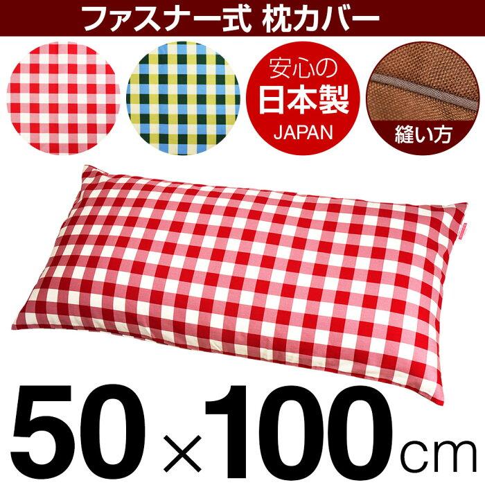 枕カバー 50×100cmの枕用 チェック 綿100% ファスナー式 パイピングロック仕上げ 日本製 国産 枕カバー 枕 カバー 綿 100% 生地