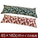 枕カバー!「45×140cmの枕用」ファスナー式『花車 綿100%』≪...