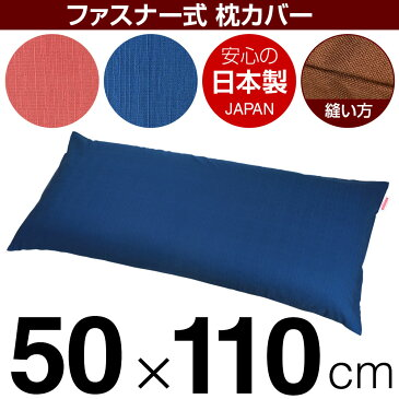 枕カバー 50×110cmの枕用 紬クロス ファスナー式 日本製 国産 枕カバー 枕 カバー 綿 100% 生地 ぶつぬいロック仕上げ