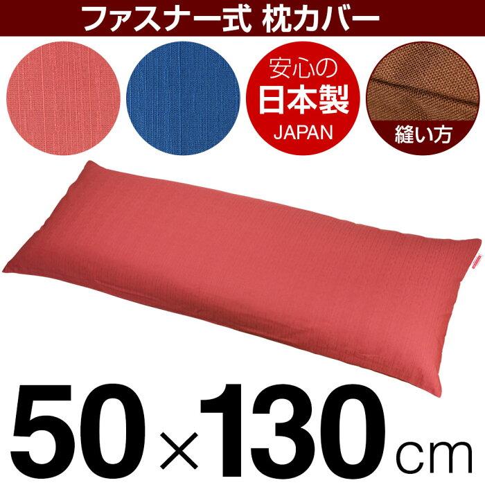 枕カバー 50×130cmの枕用 紬クロス ファスナー式 日本製 国産 枕カバー 枕 カバー 綿 100% 生地 ぶつぬいロック仕上げ