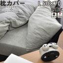 タオル生地+ダブルガーゼ 枕カバー 封筒式 L 50×70 用日本製 【受注生産】