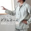 送料無料「日本製 柔らかキルトストライプパジャマ(同サイズ2色組) 寝間着 京都捺染 メンズ 紳士服 シニア 男性 寝巻き ナイトウェア グレー ブルー 青 ストライプ柄 縦縞 縞模様 しましま」 fri p18814