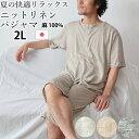 【 父の日 プレゼント 】 メンズ パジャマ 夏 リネン 麻 ニット 涼しい 涼感 男性 日本製 2L 麻100% 前開き おしゃれ 上下セット ルームウェア 紳士 男性 父の日 半袖 半ズボン 短パン ヘンリー