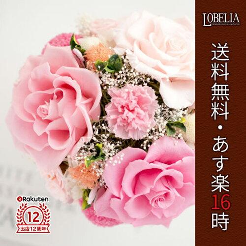 プリザーブドフラワー ギフト 送料無料 Premium Rose Pink ブリザードフラワー バラ 誕生日 プレゼ...