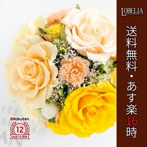 プリザーブドフラワー 送料無料 Premium Rose Yellow ブリザードフラワー バラ アレンジメント 結...