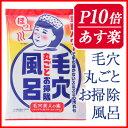 毛穴撫子 重曹つるつる風呂 30g/1回分[石澤研究所 毛穴...