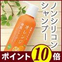 植物生まれのオレンジ地肌シャンプーN 400mL【植物生まれの地肌シャンプーN / 石澤研究所】【4320円以上送料無料】